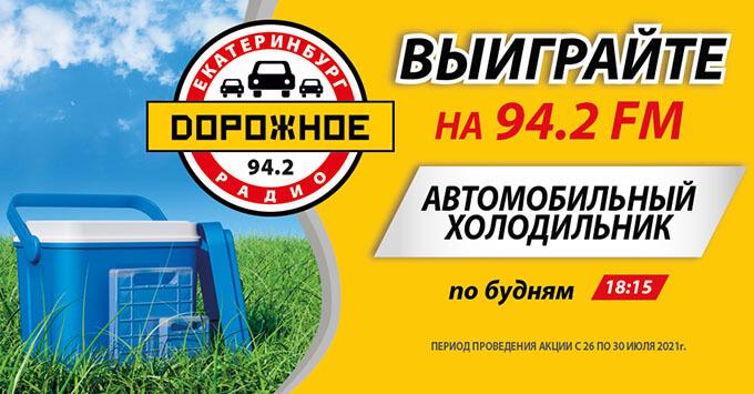 На «Дорожном радио» в Екатеринбурге началась игра – «Спортивный интерес» - Новости радио OnAir.ru