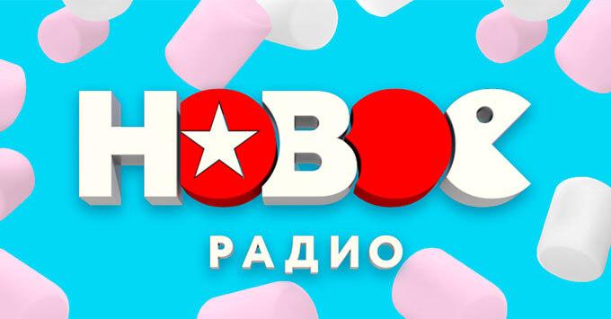 «Новое Радио» в Екатеринбурге дарит эксклюзивный бокс Маршмеллоу - Новости радио OnAir.ru