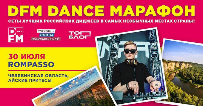 DFM Dance Марафон представляет: танцевальный DJ-сет на Айских Притесах - Новости радио OnAir.ru