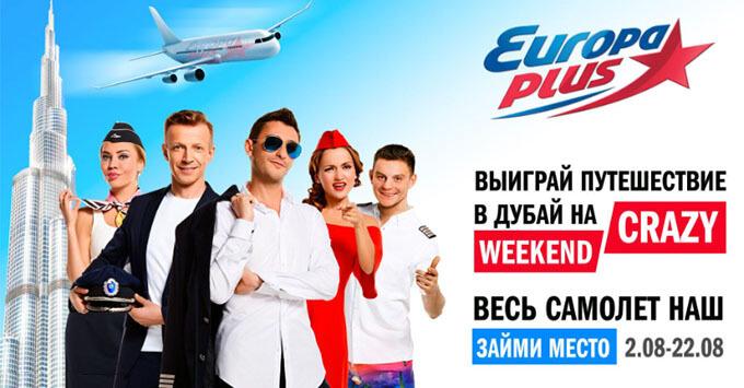 «Европа Плюс» запускает собственный авиарейс в Дубай - Новости радио OnAir.ru