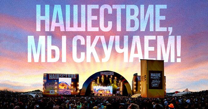 НАШЕ Радио запускает проект «НАШЕСТВИЕ, мы скучаем!» - Новости радио OnAir.ru