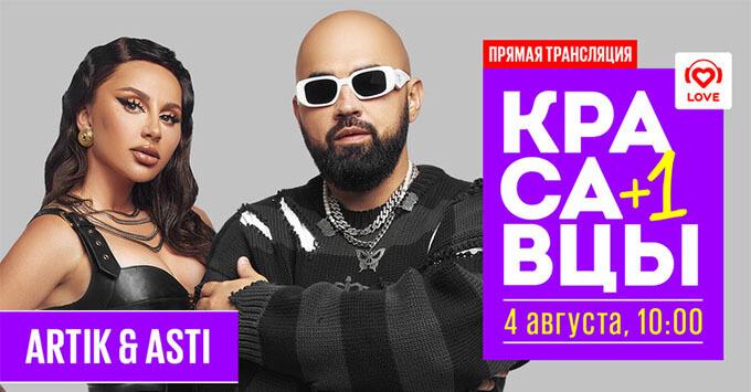 Artik & Asti с новым альбомом в гостях у Красавцев Love Radio - Новости радио OnAir.ru