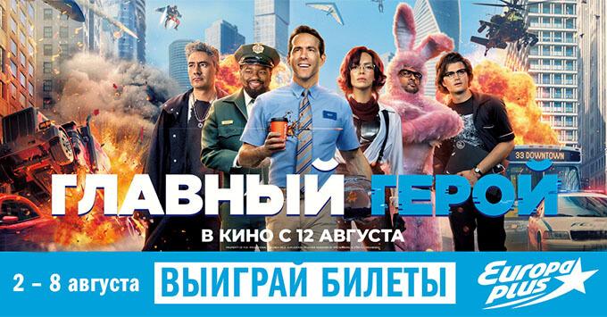 «Европа Плюс Санкт-Петербург» приглашает на «КиноКайф» - Новости радио OnAir.ru