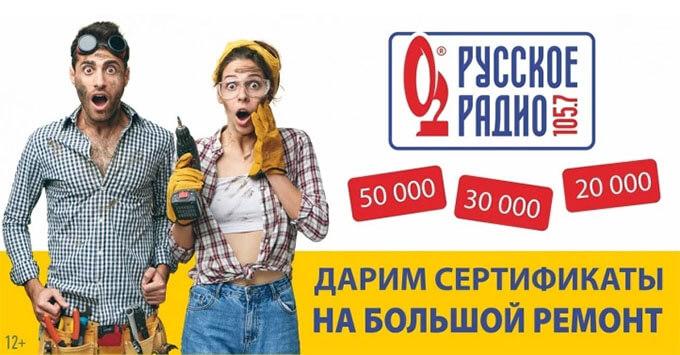 «Русское Радио Екатеринбург» разыграет 100 000 рублей на ремонт - Новости радио OnAir.ru