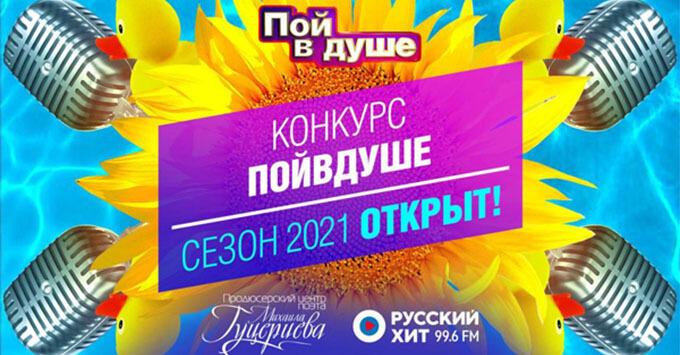 «Пой в душе-2021»: масштабный музыкальный конкурс возвращается - Новости радио OnAir.ru