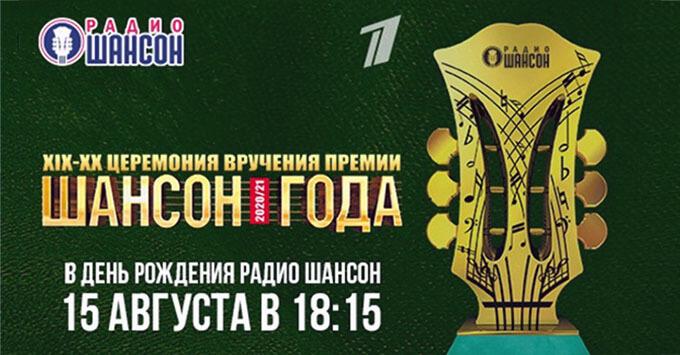 Смотрите «Шансон Года 2020/21» на Первом - Новости радио OnAir.ru