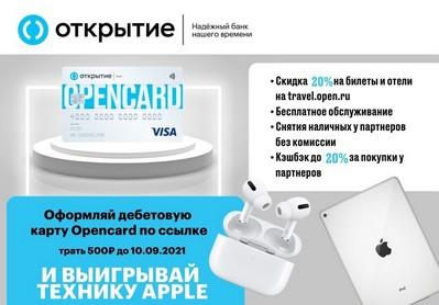 Бонусы банка Открытие. Оформи бесплатную дебетовую карту Opencard и выиграй iPhone, iPad или MacBook