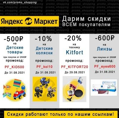 Промокоды Яндекс.Маркет. Эксклюзив!!! Скидки на разные категории товаров для всех пользователей