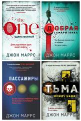 Сборник произведений (4 книги)