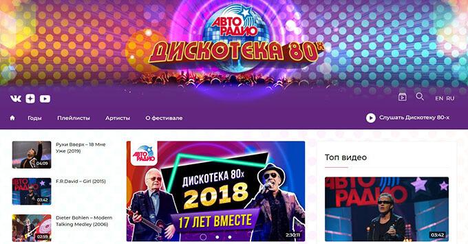 Редизайн и модернизация: обновлен сайт фестиваля «Дискотека 80-х» - Новости радио OnAir.ru