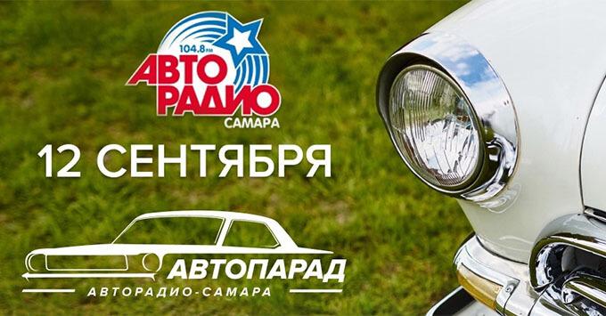 В Самаре в День города состоится «Автопарад Авторадио»