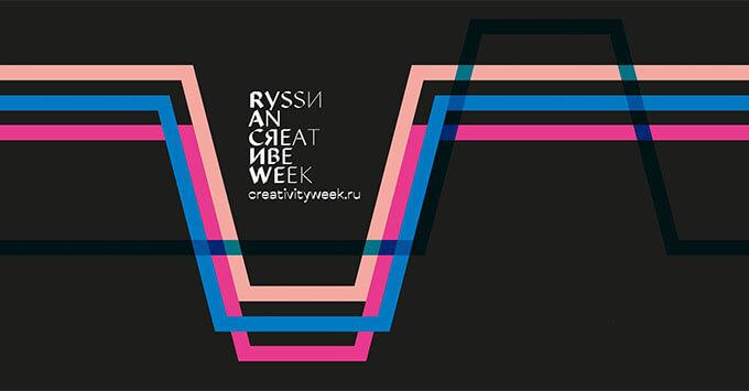 Russian Creative Week 2021 состоялась при поддержке «Авторадио»