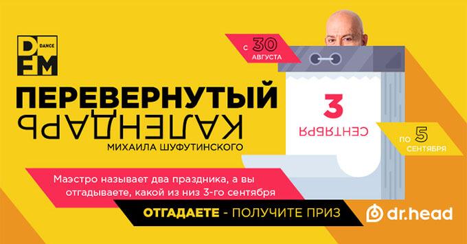 Радио DFM переворачивает календарь вместе с Михаилом Шуфутинским