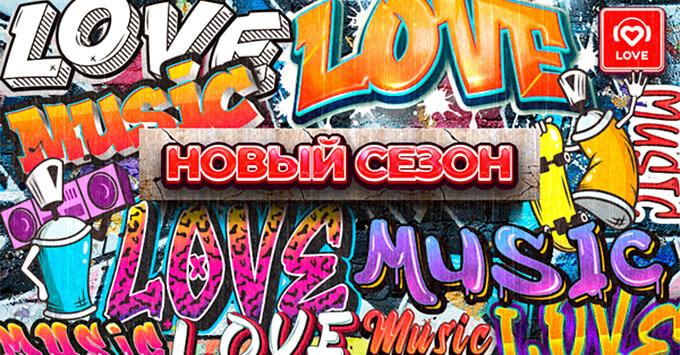 Love Radio дарит новый крутой сезон - Новости радио OnAir.ru