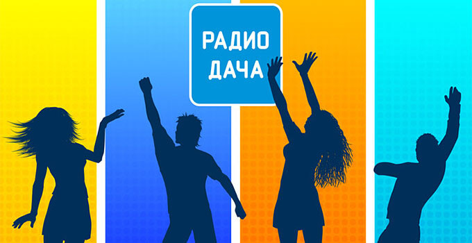 Легендарное возвращение! «Радио Дача» вновь платит по вашим счетам - Новости радио OnAir.ru