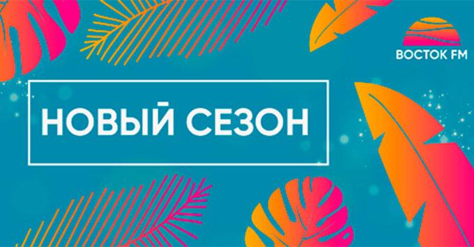 Новый жаркий сезон на «Восток FM» - Новости радио OnAir.ru
