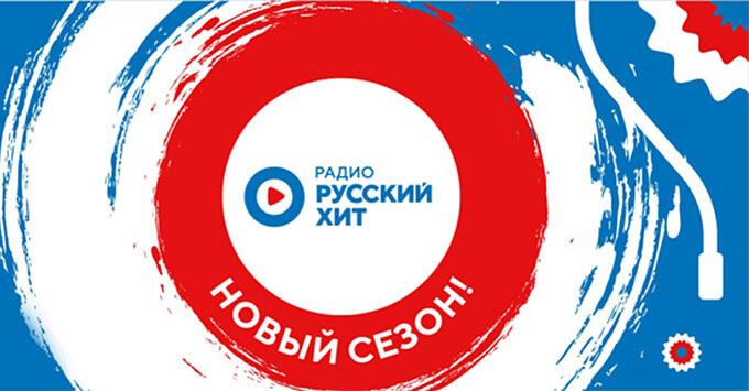 «Русский Хит» представляет новый сезон