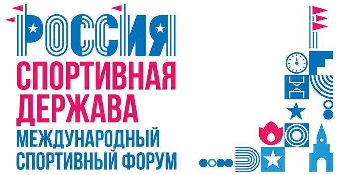 Территория спорта: при партнерстве «Радио Зенит» откроется форум «Россия – спортивная держава»