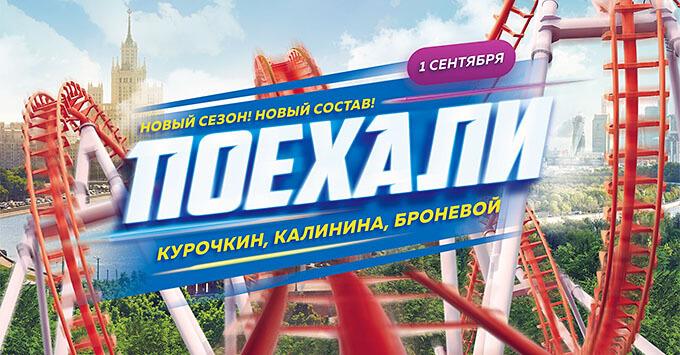 Драйв-шоу «Поехали» на «Авторадио»: в новый сезон – в новом составе - Новости радио OnAir.ru