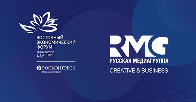 «Русская Медиагруппа» примет участие в Восточном экономическом форуме-2021 - Новости радио OnAir.ru