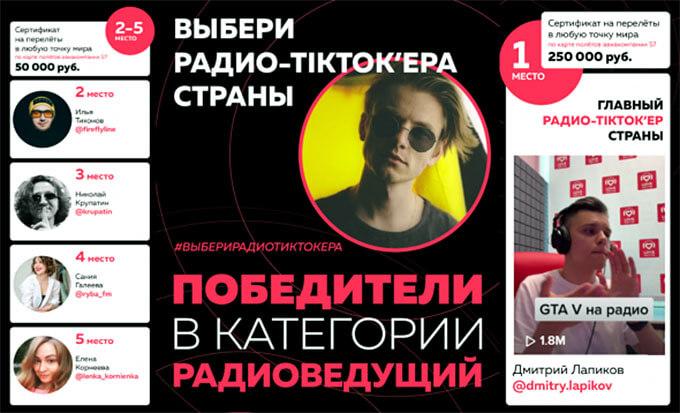 Стал известен главный радиотиктокер страны - Новости радио OnAir.ru
