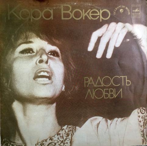 Кора Вокер – Радость Любви(1978)