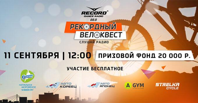 Тюменцев зовут на RECORDный велоквест - Новости радио OnAir.ru