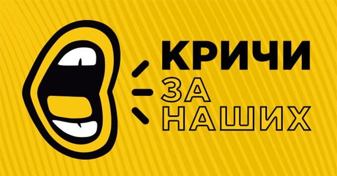 «Кричи за наших» на Радио MAXIMUM - Новости радио OnAir.ru
