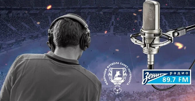«Радио Зенит» и Федерация футбола Санкт-Петербурга объявили конкурс комментаторов - Новости радио OnAir.ru
