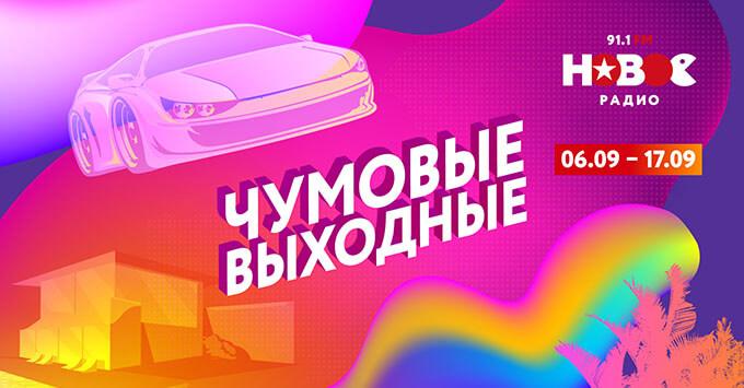 «Новое Радио Санкт-Петербург» дарит «Чумовые выходные» - Новости радио OnAir.ru