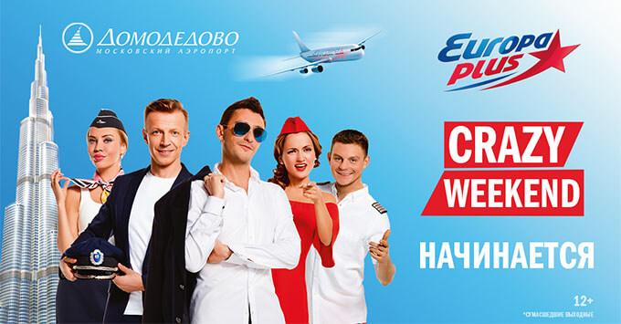 «Европа Плюс» устроит вечеринку в собственном самолёте по пути в Дубай - Новости радио OnAir.ru