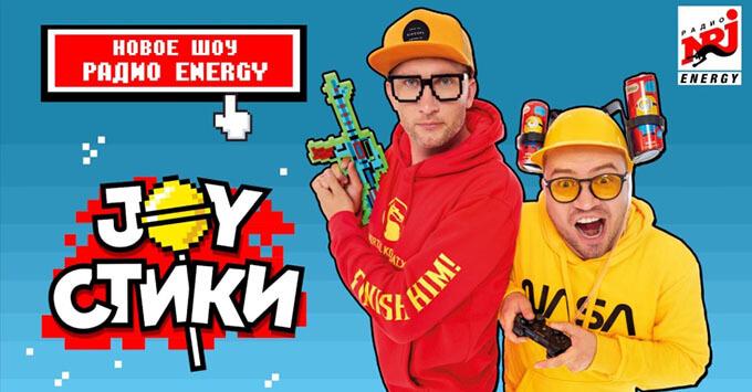 Радио ENERGY: «JOYстики» – первое 8-битное радиошоу - Новости радио OnAir.ru