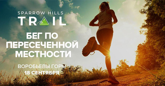 Слушатели Радио ENERGY выйдут на трассу Trail Sparrow Hills - Новости радио OnAir.ru