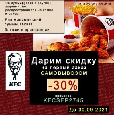 Промокод KFC. Скидка 30% на первый заказ через приложение. Кофе 0,2л за 1₽