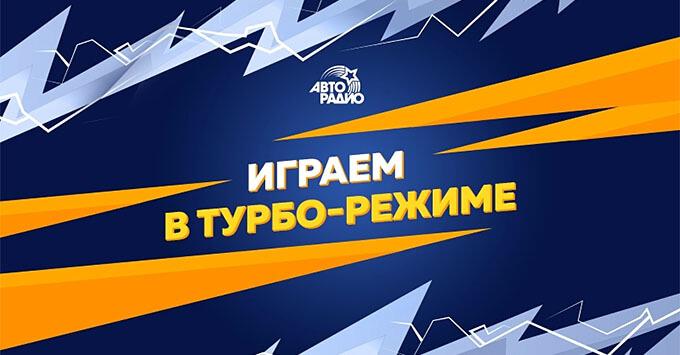Не упустите шанс! Второй финал игры «Много автомобилей» на «Авторадио» все ближе - Новости радио OnAir.ru