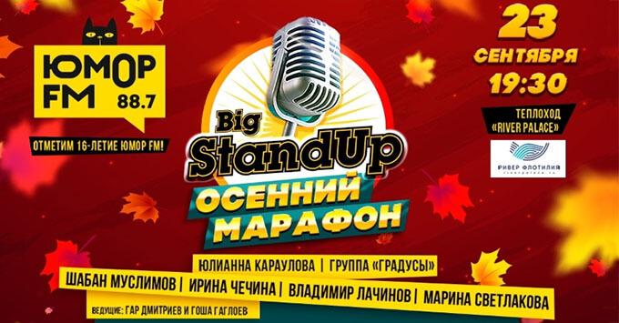 «Юмор FM» отметит день рождения на теплоходе River Palace - Новости радио OnAir.ru