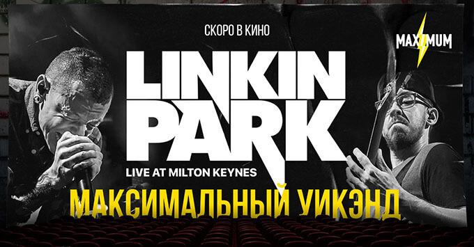 Радио MAXIMUM покажет концерты легендарных рок-групп на большом экране - Новости радио OnAir.ru