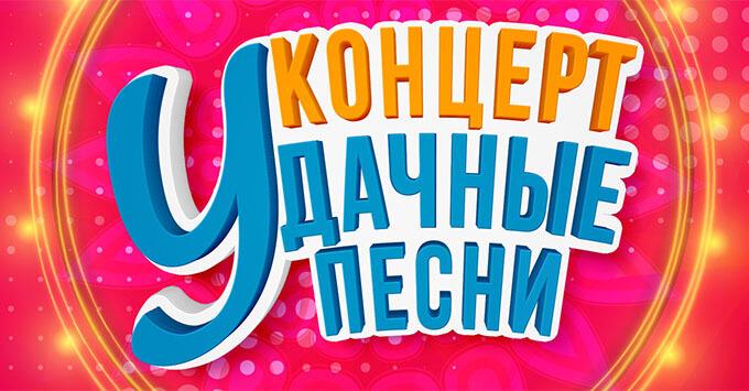 «Радио Дача» приглашает на концерт «Удачные песни» в Санкт-Петербурге - Новости радио OnAir.ru
