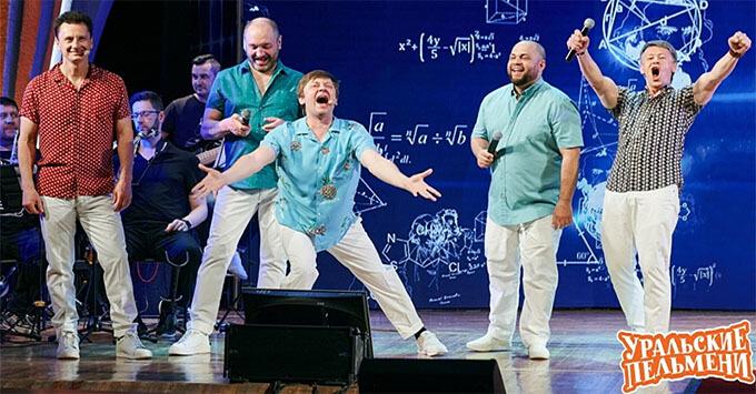 «Юмор FM» рекомендует: «Уральские Пельмени» с первыми концертами нового творческого сезона в БКЗ «Космос» - Новости радио OnAir.ru