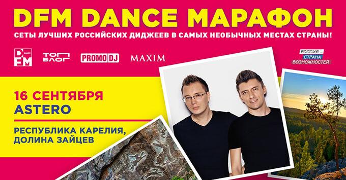 DFM Dance Марафон: из Крыма – в Карелию - Новости радио OnAir.ru