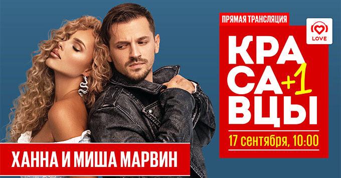 «Красавцы + 1»: Ханна и Миша Марвин в утреннем шоу Love Radio - Новости радио OnAir.ru