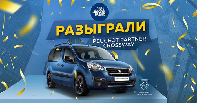 Автомобиль за внимательность: как Filatov & Karas в эфире «Авторадио» компактвэн подарили - Новости радио OnAir.ru