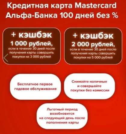 Бонусы Альфа-Банк. Mastercard Альфа-Банка 100 дней без %: Бесплатное обслуживание карты в течение года и подарочный кэшбэк до 2000₽!!