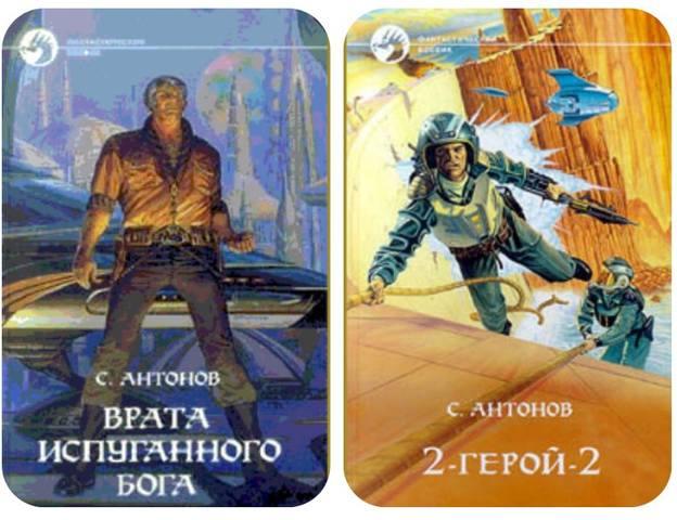 """Серия """"Двойной Герой"""" 2 книги"""