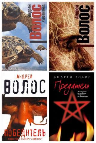 Андрей Волос - Избранное (14 книг)