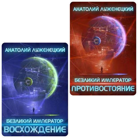 """Серия """"Безликий Император"""" 2 книги"""