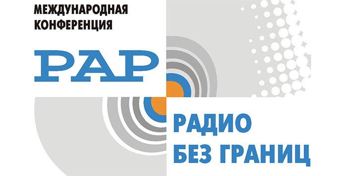 V Международный фестиваль «Радио без границ» пройдет в Казани - Новости радио OnAir.ru