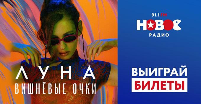 «Новое Радио Санкт-Петербург» дарит билеты на концерт певицы Луны - Новости радио OnAir.ru