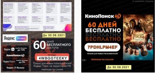 60 дней подписки на Яндекс.Плюс + КиноПоиск HD Мульти бесплатно