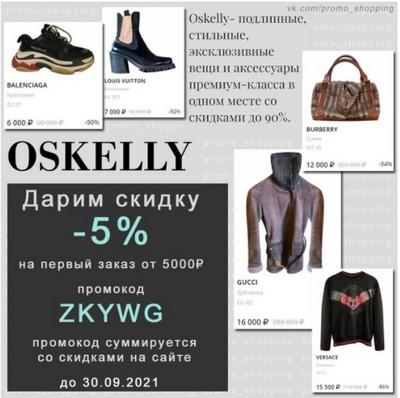 Oskelly (оскелли) промокод. Эксклюзив!!! Скидка 5% на первый заказ